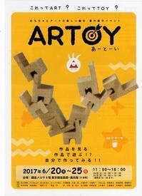 '17/6/28 ARTOI2017展 - 工作ボランティア&描くこと