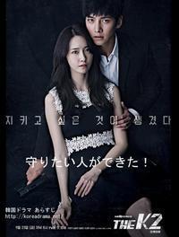 THE K2~君だけを守りたい~ 1~4話 - 韓国ドラマ感想リスト