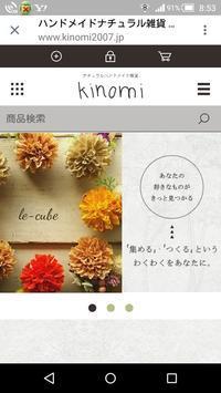 kinomiホームページリニューアルオープンいたしました! - 手作り雑貨&観葉植物 kinomi