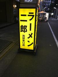 ラーメン二郎東池袋店 - Epicure11