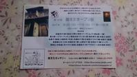 蔵まえギャラリーオープン展 - miitaの日記