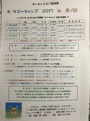 第90回企画キャンプ募集要項!! - 氷ノ山登山ガイド則さんの日記