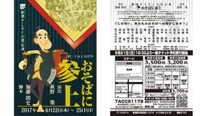 劇団すごろく6月公演「おそばに参上」観劇感想・大原 - ラジオ・へんすて モロモロ宣伝局