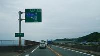 白須賀 - 新・旅百景道百景