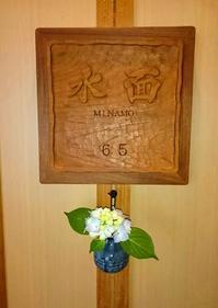 お部屋の前のお花 - 金沢犀川温泉 川端の湯宿「滝亭」BLOG