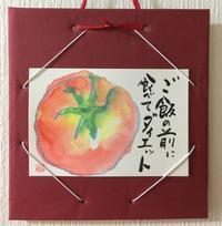 トマトダイエット&縦横自由の葉書掛け - QPの思い立ったら吉日~絵手紙・消しゴムはんこ・小物作り~