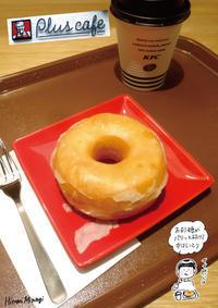 【津田沼】ケンタッキーのカフェ「KFC Plus」のドーナツ【おしゃれカフェ】 - 溝呂木一美(飯塚一美)の仕事と趣味とドーナツ