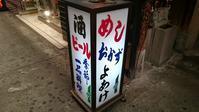 よあけ食堂@鶴橋 - スカパラ@神戸 美味しい関西 メチャエエで!!