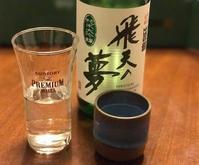 出羽鶴「飛天の夢」純米大吟醸 ☆オットと晩酌 ♪ - よく飲むオバチャン☆本日のメニュー