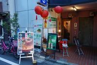 日本でナンバーワンの麺線!台湾佐記麺線&台湾バル888@西新宿 - LIFE IS DELICIOUS!