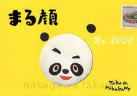 2000枚 - 中川貴雄の絵にっき