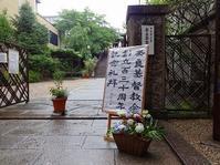 奈良基督教会礼拝堂拝観 - てんてまり@Up.town