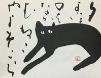 <3 って?     「夕」 - 筆文字・商業書道・今日の一文字・書画作品<札幌描き屋工山>