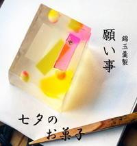 恋のみるき~うぇい☆ - 赤飯番長のひとりごと