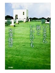 【読書】 いまさら翼といわれても / 米澤 穂信 - ワカバノキモチ 朝暮日記