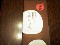 鎌倉紅谷(かまくらべにや)のクルミッ子 - 人形町からごちそうさま
