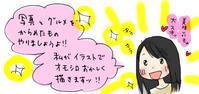 PHOTONEXT 1日目 - エコ ブログ