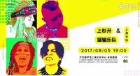2017年8月5日(土)上海「万代南宮文化中心」猫騙LIVE - 上杉昇さんUnofficialブログ ~Fragmento del alma~