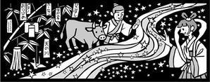 七夕祭り - 切り絵、筆文字、四千万歩