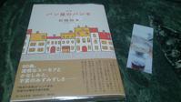 本に恋する !『パン屋のパンセ』 - 信夫山文庫 日日雑記