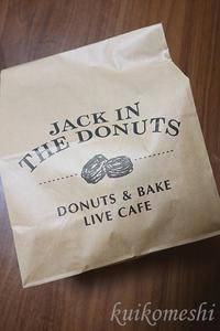 【長久手市】JACK IN THE DONUTS - クイコ飯-2