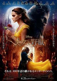 映画『美女と野獣』 - 野々乃之歌乃