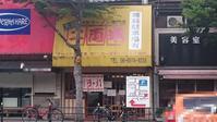 ライス+小皿キムチが20円(笑)二両半 鶴橋本店 - スカパラ@神戸 美味しい関西 メチャエエで!!