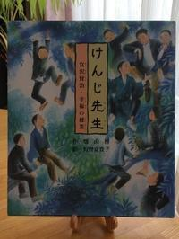 絵本『けんじ先生』 - 秋田 蕗だより