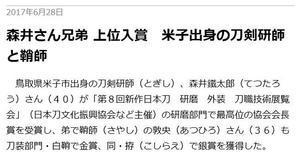 玉鋼 - 雲☆西方見空録・風ノ巻