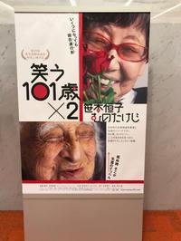 【映画レビュー】笑う101歳×2 - A primrose by the river's brim