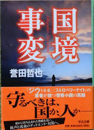 国境事変/誉田哲也読みました。 - Brixton Naoki`s blog