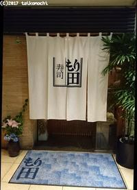 2017/06/29 小倉「寿司 もり田」ほか - 太鼓持の「続・呑めばのむほど日記」