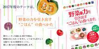 大戸屋食育キャンペーンサイトイメージ - 美しい女性 美容 花 フード 女性誌 web 広告 イラストレーション まゆみん