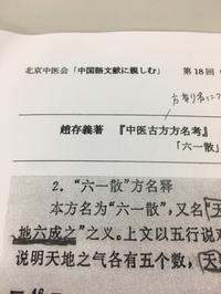 花より団子の勉強会 - 来客手帖~ときどき薬膳