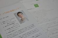 5月台湾レッスン「和×アフタヌーンティー」レポ!! - mahoのテーブルから
