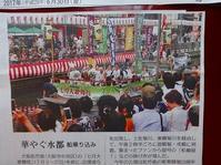 松竹座七月大歌舞伎 船乗り込み - てんてまり@Up.town