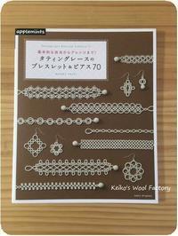 タティングレースの本と初めて作ったもの - あみぐるみブログ Keiko's Wool Life