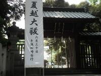 金王神社で夏越の祓え - カルトナージュと気まぐれ日記