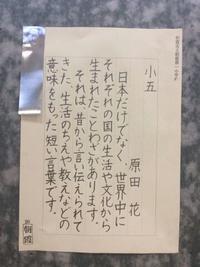 埼玉県硬筆中央展覧会 - よこやまけいう の 日々是好日
