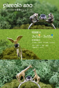 Piccolo Zoo ~小さな小さな動物ジュエリー展~ - centro italiano di fukuoka