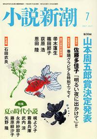 小説新潮7月号梶よう子著「みとや・お瑛仕入帖〜茄子の木〜」 - 佑美帖