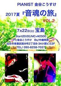7月の営業のお知らせ(日記はこの下から始まります) - 吹奏楽酒場「宝島。」の日々