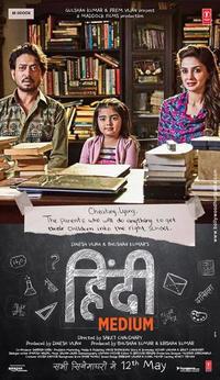 【Hindi Medium】 - ポポッポーのお気楽インド映画