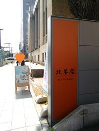 北菓楼 札幌本館 - いつの間にか20年