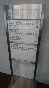 札幌にて研修会に参加 - 工房アンシャンテルール就労継続支援B型事業所(旧いか型たい焼き)セラピア函館代表ブログ