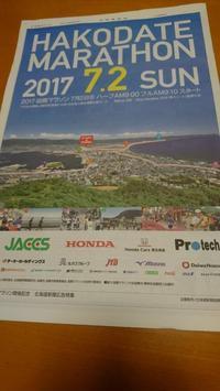 函館マラソンは7月2日の日曜日 - 工房アンシャンテルール就労継続支援B型事業所(旧いか型たい焼き)セラピア函館代表ブログ