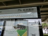 上海★71路のバスで向かったのは - 気になるシンガポール+α by Lee