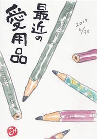 鉛筆 - きゅうママの絵手紙の小部屋