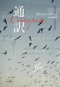 「通訳」、ディエゴ・マラーニ著 - カマクラ ときどき イタリア