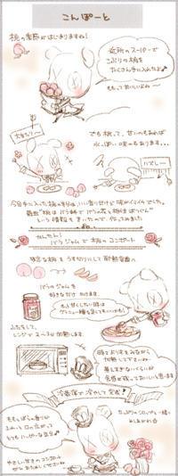 桃と薔薇って仲良しだったんだなぁ - アコネスのおもちゃ箱 ぽつぽつ更新ブログ